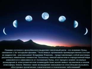 Помимо суточного хронобиологи выделяют месячный ритм - это влияние Луны, связ