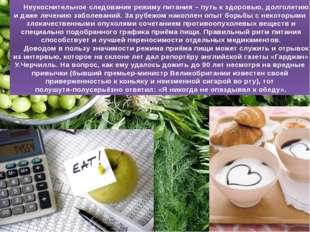 Неукоснительное следование режиму питания – путь к здоровью, долголетию и да