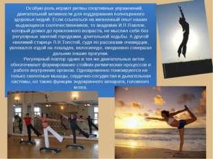 Особую роль играют ритмы спортивных упражнений, двигательной активности для