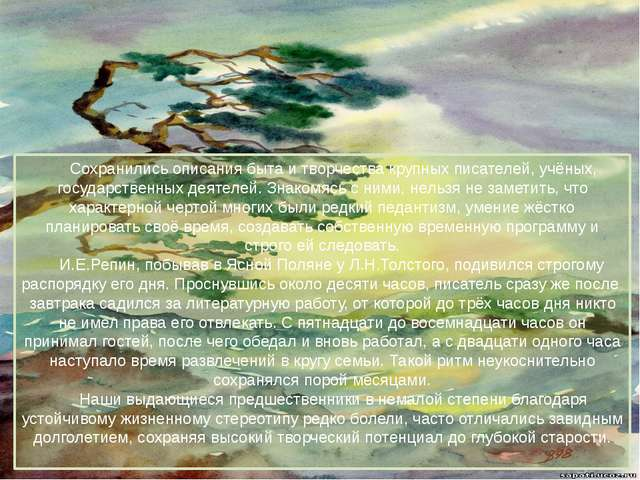 Сохранились описания быта и творчества крупных писателей, учёных, государств...
