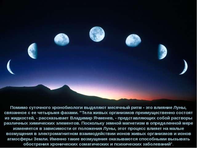 Помимо суточного хронобиологи выделяют месячный ритм - это влияние Луны, связ...