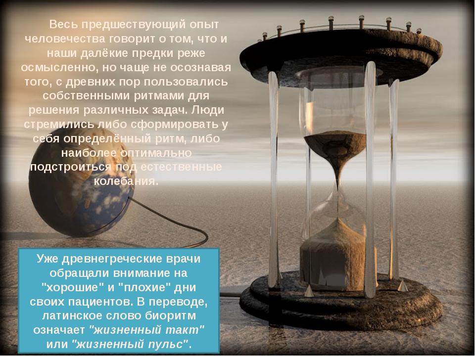 Весь предшествующий опыт человечества говорит о том, что и наши далёкие пред...