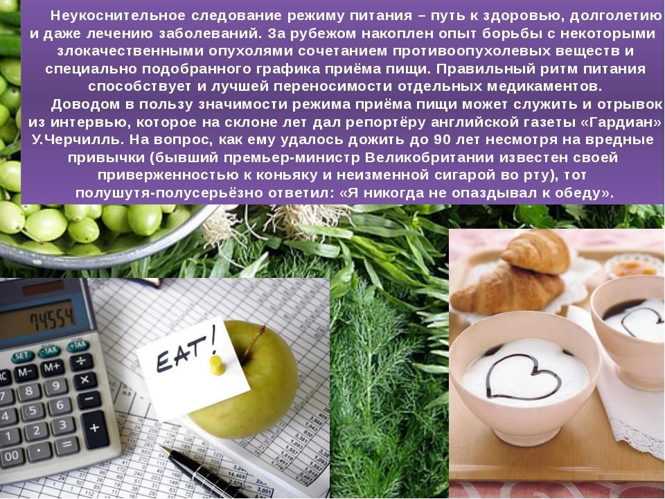 Неукоснительное следование режиму питания – путь к здоровью, долголетию и да...