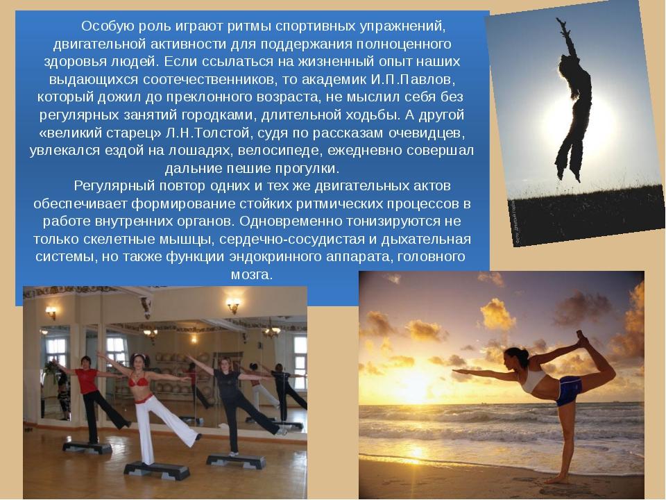 Особую роль играют ритмы спортивных упражнений, двигательной активности для...