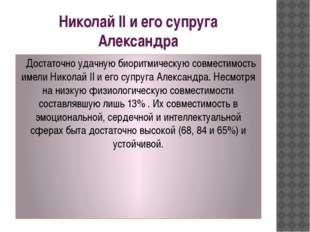 Николай II и его супруга Александра Достаточно удачную биоритмическую совмест