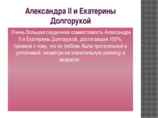 Александра II и Екатерины Долгорукой Очень большая сердечная совместимость Ал