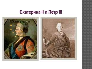 Екатерина II и Петр III