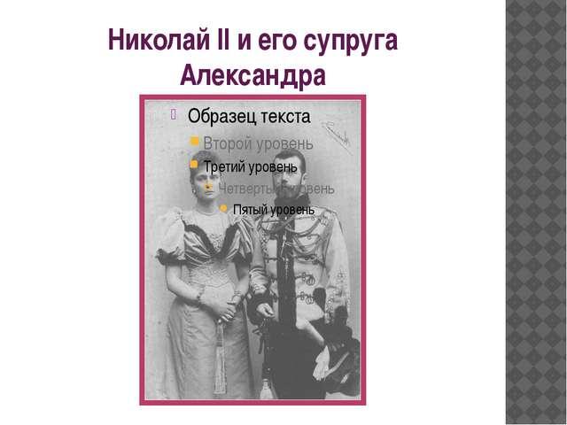 Николай II и его супруга Александра