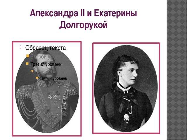 Александра II и Екатерины Долгорукой
