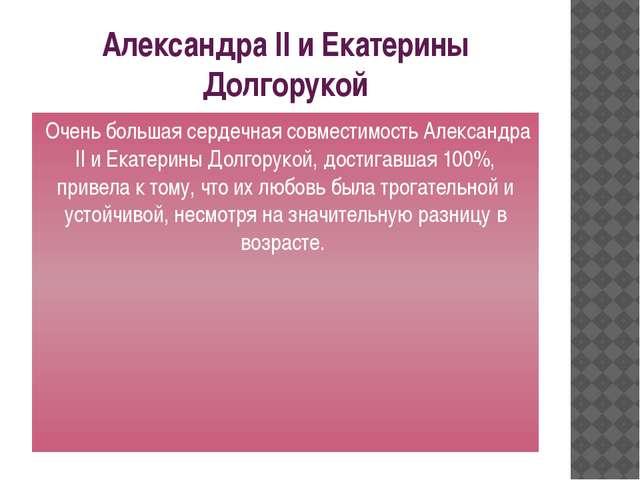 Александра II и Екатерины Долгорукой Очень большая сердечная совместимость Ал...