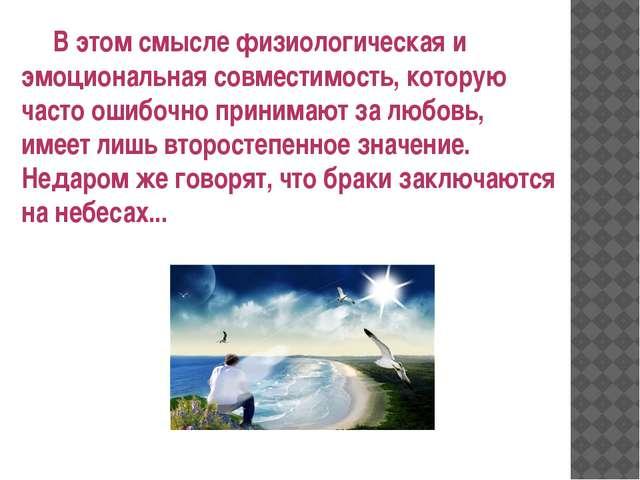 В этом смысле физиологическая и эмоциональная совместимость, которую часто о...