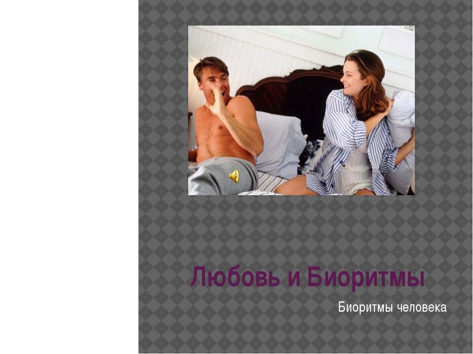 Любовь и Биоритмы Биоритмы человека