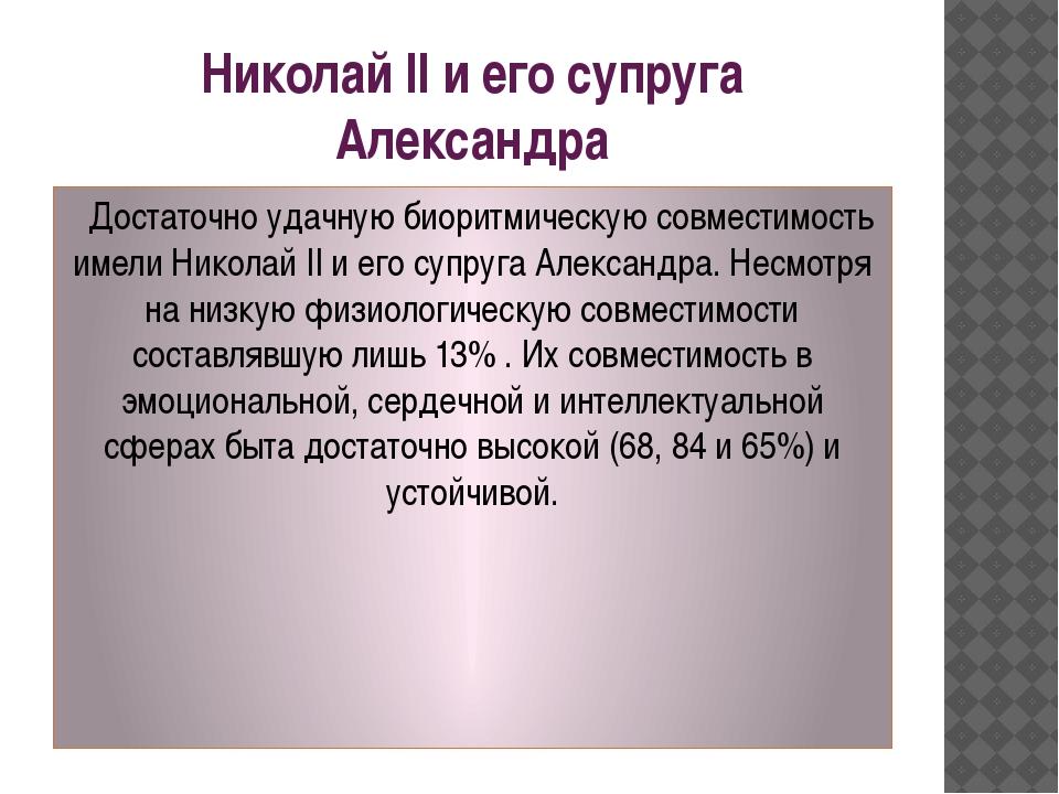 Николай II и его супруга Александра Достаточно удачную биоритмическую совмест...