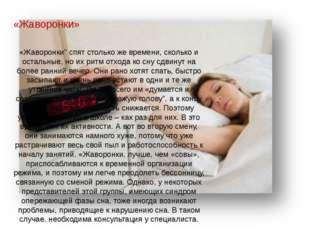 """«Жаворонки» «Жаворонки"""" спят столько же времени, сколько и остальные, но их р"""