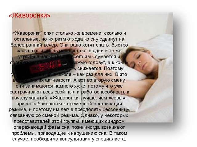 """«Жаворонки» «Жаворонки"""" спят столько же времени, сколько и остальные, но их р..."""