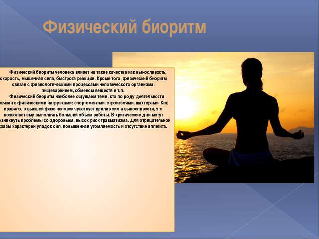 Физический биоритм    Физический биоритм человека влияет на такие качества...