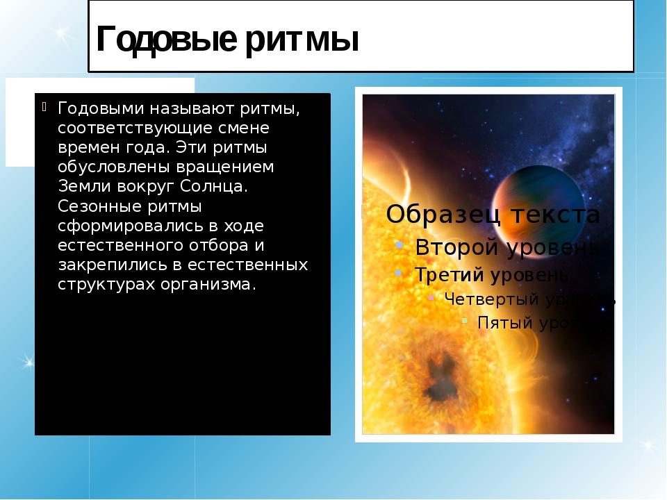Годовые ритмы Годовыми называют ритмы, соответствующие смене времен года. Эти...