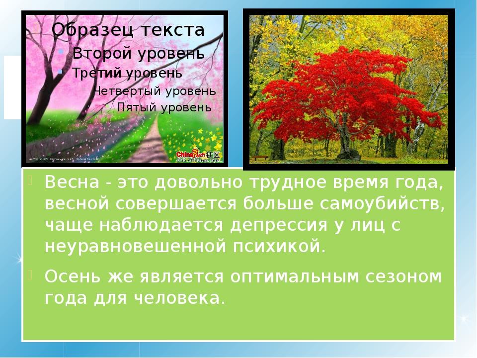 Весна - это довольно трудное время года, весной совершается больше самоубийст...
