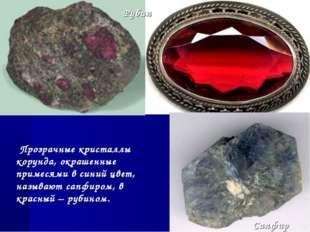 Прозрачные кристаллы корунда, окрашенные примесями в синий цвет, называют са