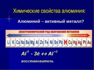 Химические свойства алюминия: Алюминий – активный металл? Al - 3ē  Al восст