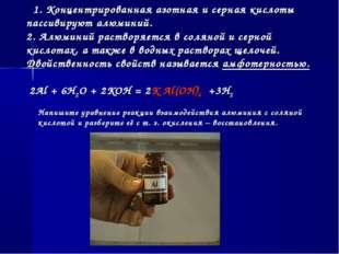 1. Концентрированная азотная и серная кислоты пассивируют алюминий. 2. Алюми