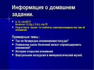 Информация о домашнем задании. § 13, стр 68-71 вопросы 1,2,3(у.), 5 (п.), стр