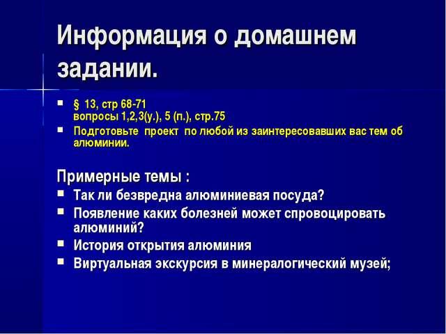 Информация о домашнем задании. § 13, стр 68-71 вопросы 1,2,3(у.), 5 (п.), стр...