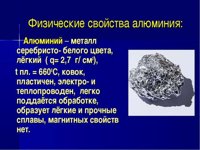Физические свойства алюминия: Алюминий – металл серебристо- белого цвета, лё...