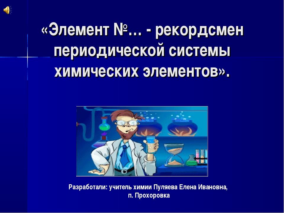 «Элемент №… - рекордсмен периодической системы химических элементов». Разраб...