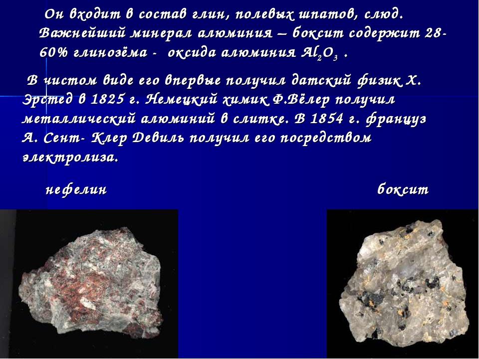Он входит в состав глин, полевых шпатов, слюд. Важнейший минерал алюминия –...