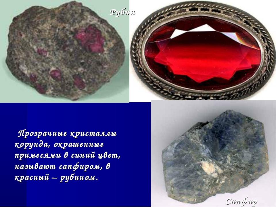 Прозрачные кристаллы корунда, окрашенные примесями в синий цвет, называют са...