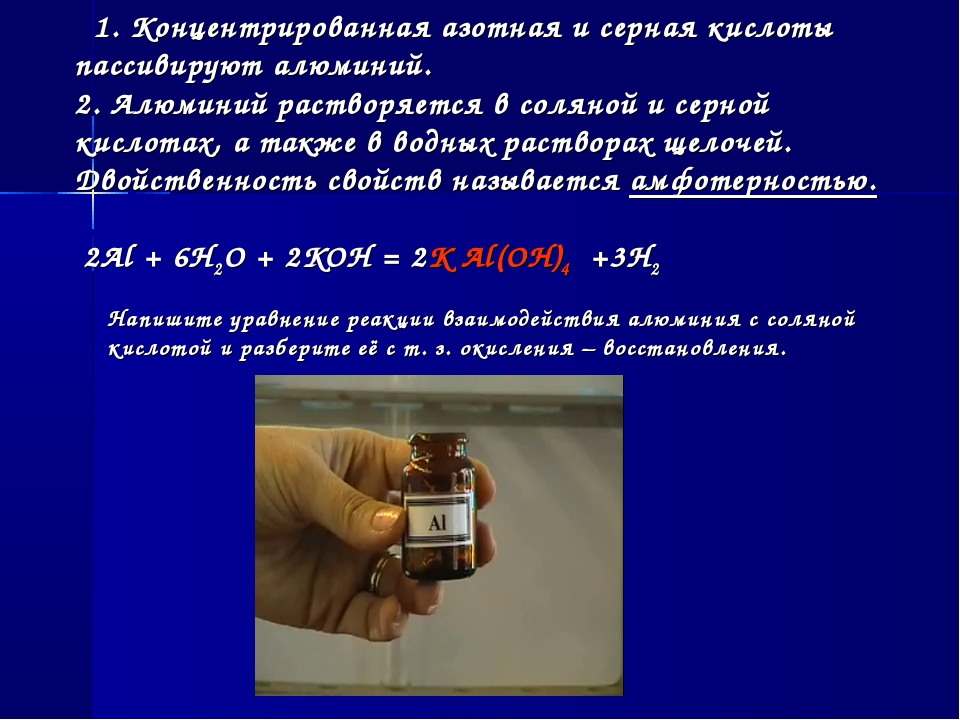 1. Концентрированная азотная и серная кислоты пассивируют алюминий. 2. Алюми...