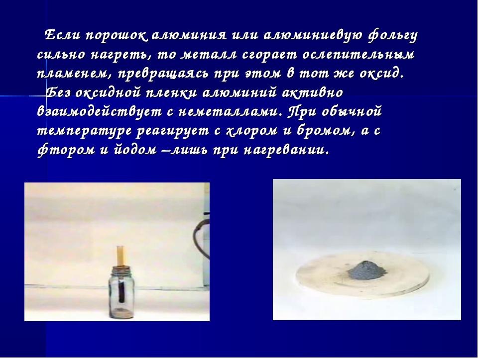 Если порошок алюминия или алюминиевую фольгу сильно нагреть, то металл сгора...