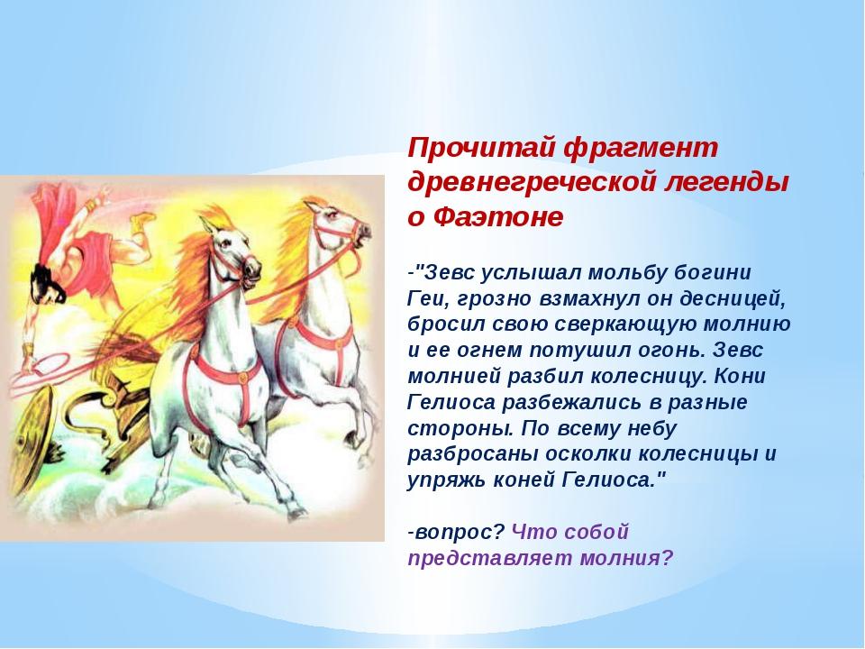 """Прочитай фрагмент древнегреческой легенды о Фаэтоне  -""""Зевс услышал мольбу б..."""