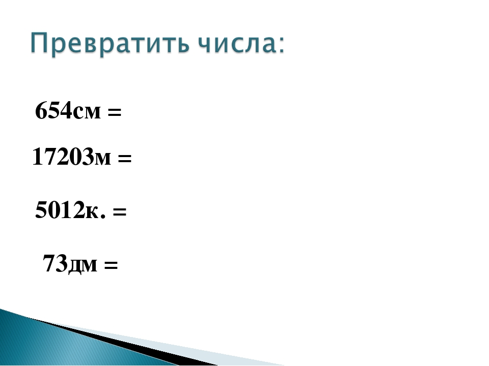 654см = 17203м = 5012к. = 73дм =