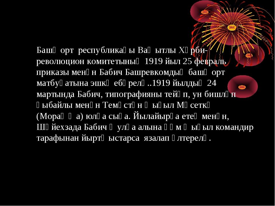 Башҡорт республикаһы Ваҡытлы Хәрби-революцион комитетының 1919 йыл 25 февраль...