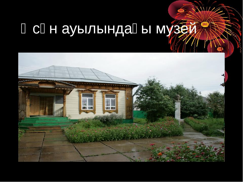Әсән ауылындағы музей