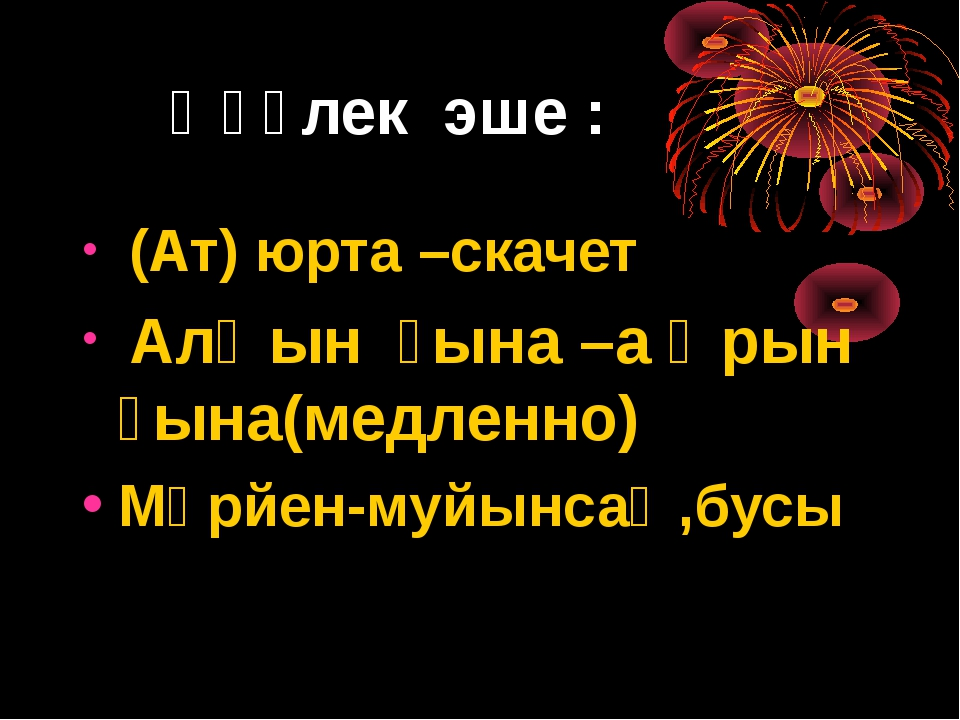 Һүҙлек эше : (Ат) юрта –скачет Алҡын ғына –а ҡрын ғына(медленно) Мәрйен-муйы...