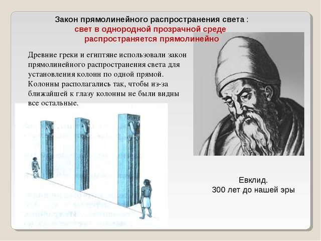 Евклид. 300 лет до нашей эры Закон прямолинейного распространения света : све...