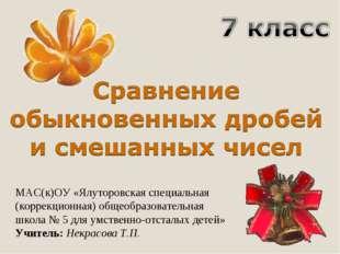 МАС(к)ОУ «Ялуторовская специальная (коррекционная) общеобразовательная школа