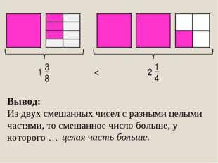 3 8 1 1 4 2 < Вывод: Из двух смешанных чисел с разными целыми частями, то сме