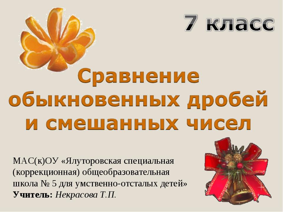 МАС(к)ОУ «Ялуторовская специальная (коррекционная) общеобразовательная школа...