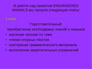 В работе над проектом ENDANGERED ANIMALS мы прошли следующие этапы: 1 этап П