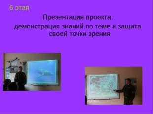 6 этап Презентация проекта: демонстрация знаний по теме и защита своей точки