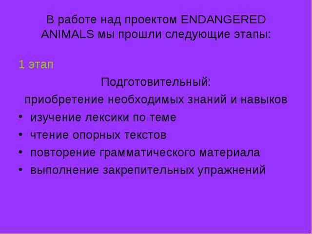 В работе над проектом ENDANGERED ANIMALS мы прошли следующие этапы: 1 этап П...