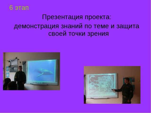 6 этап Презентация проекта: демонстрация знаний по теме и защита своей точки...