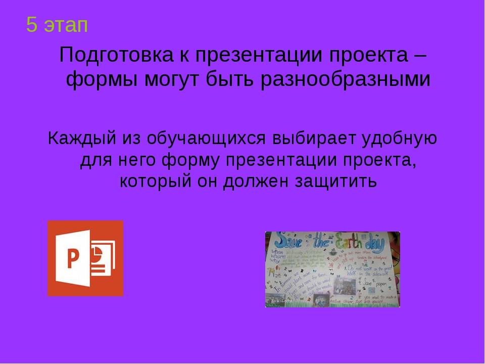 5 этап Подготовка к презентации проекта – формы могут быть разнообразными Каж...