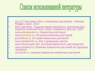Д-р Д.Г.Хессайон, Всё о комнатных растениях – Москва: Кладезь-Букс, 2010 М.В
