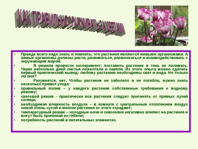 Прежде всего надо знать и помнить, что растения являются живыми организмами....