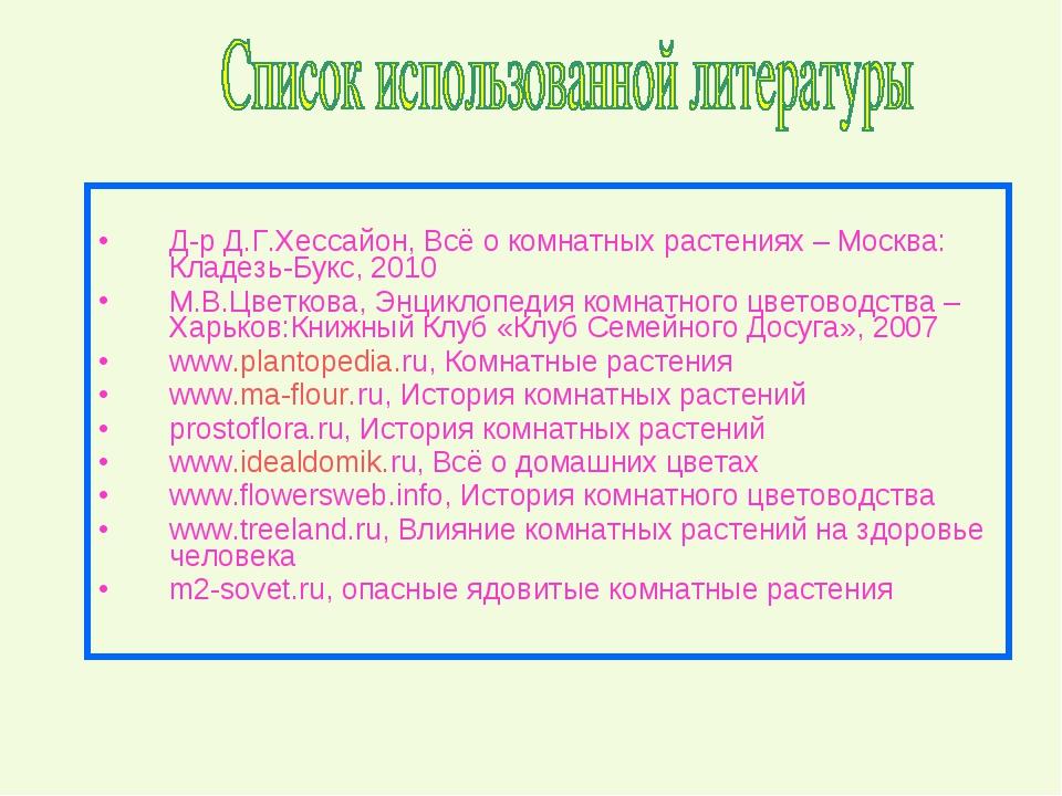 Д-р Д.Г.Хессайон, Всё о комнатных растениях – Москва: Кладезь-Букс, 2010 М.В...